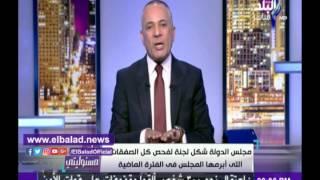 أحمد موسى يطالب بعدم حظر النشر فى قضية «رشوة اللبان».. فيديو