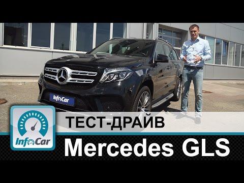 Mercedes GLS - тест-драйв InfoCar.ua (Мерседес ГЛС)