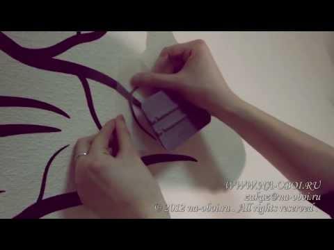 Как клеить наклейки на стену от Na-oboi.ru