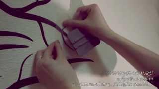 Как клеить наклейки на стену от Na-oboi.ru(Виниловые наклейки на стены в квартиру, или офис. От компании НА-ОБОИ.РУ., 2013-07-03T11:31:14.000Z)