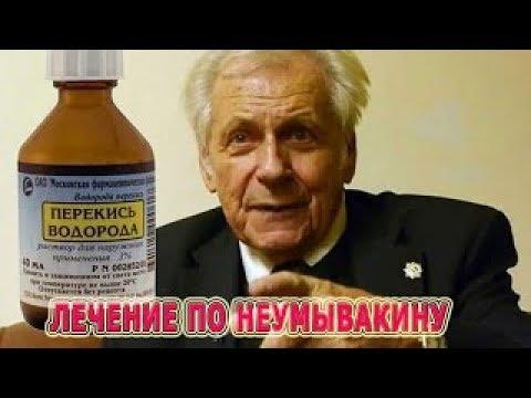 Лечение Гайморита и заложенности носа Метод профессора Неумывакина