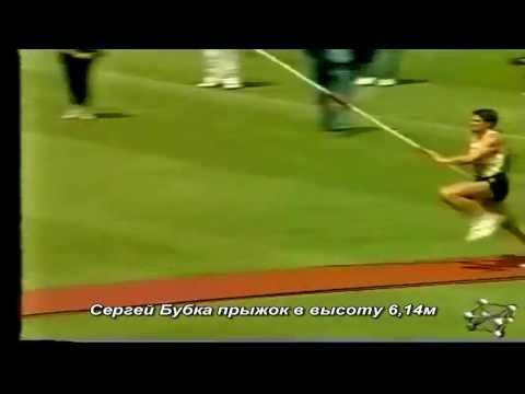 Мировые рекорды по лёгкой атлетике. Часть 2. Прыжки в длину, в высоту, с шестом и тройной прыжок.
