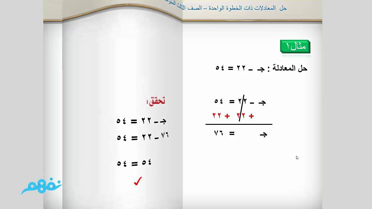 حل المعادلات ذات الخطوة الواحدة الرياضيات للصف الثالث المتوسط الترم الأول المنهج السعودي Youtube