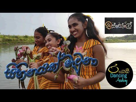 SIHINAYAK MEWNA Derana ISKOLE Tele Drama Song Cover Dance( R