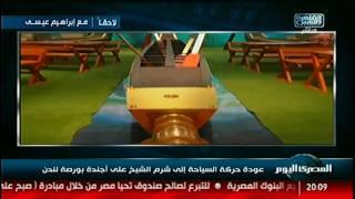 نشرة المصرى اليوم  عودة حركة السياحة إلى شرم الشيخ على أجندة بورصة لندن