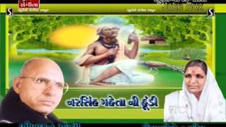 Narsinh Mehta Ni Hundi | Bhikhudan Gadhvi | Diwaliben Bhil