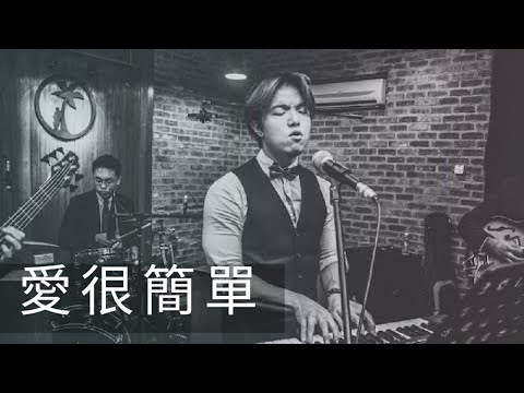 愛很簡單 Ai Hen Jian Dan - David Tao (Cover by Jovial Band)