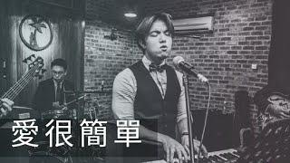 Gambar cover 愛很簡單 Ai Hen Jian Dan - David Tao (Cover by Jovial Band)