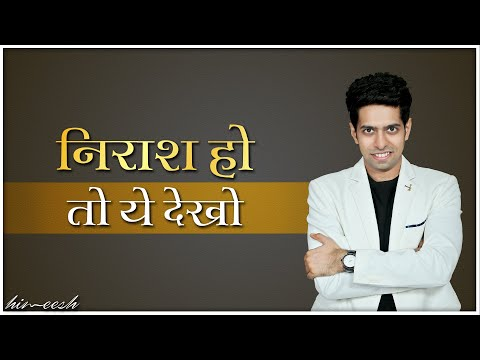 निराश हो तो ये देखो | Inspirational Video in Hindi by Him eesh Madaan thumbnail