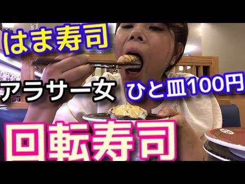 【はま寿司】回転寿司!限定メニューなどを爆食い!