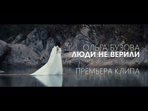 Ольга Бузова — Люди не верили