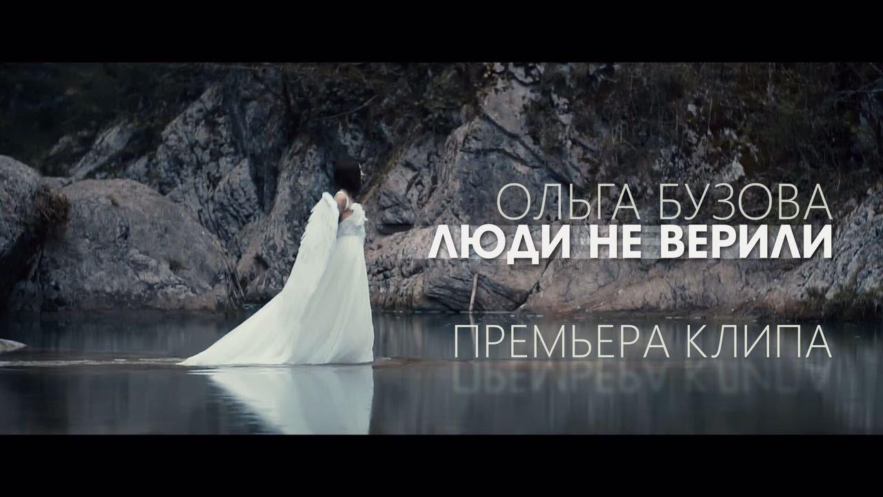 Ольга Бузова - Люди не верили (премьера клипа, 2019)