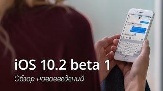 iOS 10.2 beta 1: что нового?