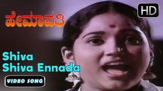 Kannada Songs  | Shiva Shiva Ennada Naalige Song | Hemavavathi Kannada Movie | Udayakumar