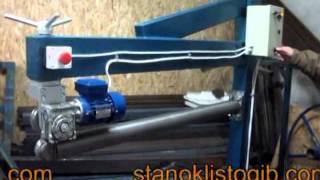 фальцеосадочный станок 1 3м с электроприводом  Обзорное видео