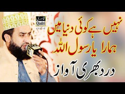 Nahin hy koi duniya main hamara Ya RasoolAllah(PBUH)by Khalid Hasnain Khalid