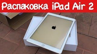 Розпакування Air iPad 2
