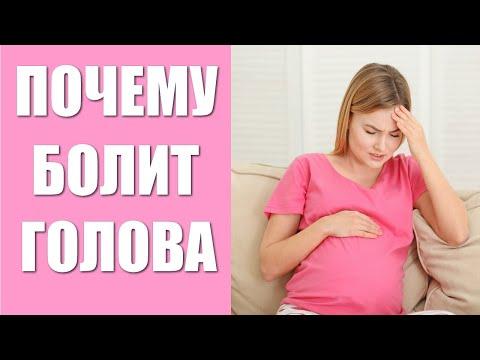 Почему у беременной часто болит голова