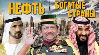 5 Стран Разбогатевших Благодаря Нефти