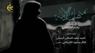 منهل الإمامة - الحاج باسم الكربلائي