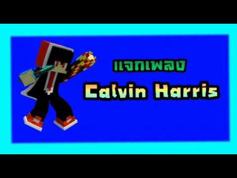 [เเจก]เพลง Calvin Harris+ลิ้งค์ดาวน์โหลดใต้คลิป