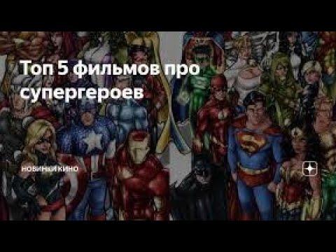 Топ 5 фильмов про супергероев