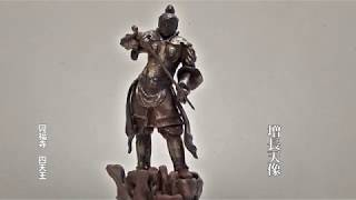 30秒の心象風景12681・興福寺・増長天像~仏像フィギュア~