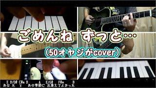 ごめんね ずっと・・・/西野七瀬(乃木坂46)【50オヤジがcover】歌詞・コード付き