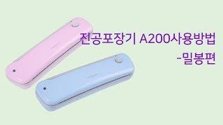 [세이버락]진공포장기 A200 사용방법-밀봉하기
