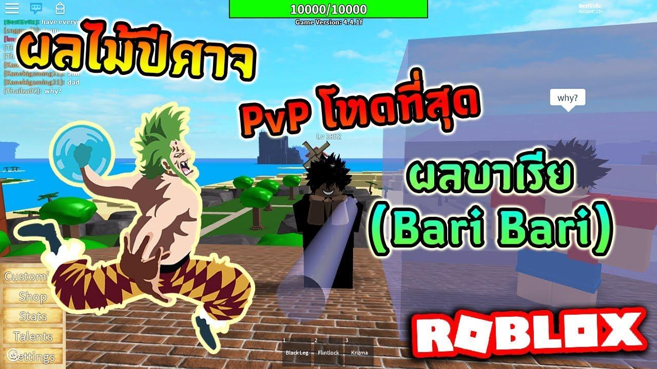 Roblox One Piece Legendary Ep 26 ได ผลhollow Fruit เเจกเเล ว Roblox One Piece Legendary Ep26 ผลว ญญาณ ส ขส นต ว นฮาโลว น Hollow Fruit Youtube