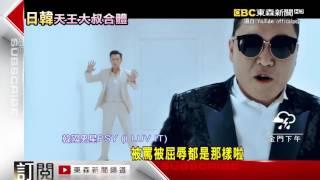 南韓歌手「Psy大叔」朴載相,時隔一年半再推新專輯,新歌除了找南韓影帝...
