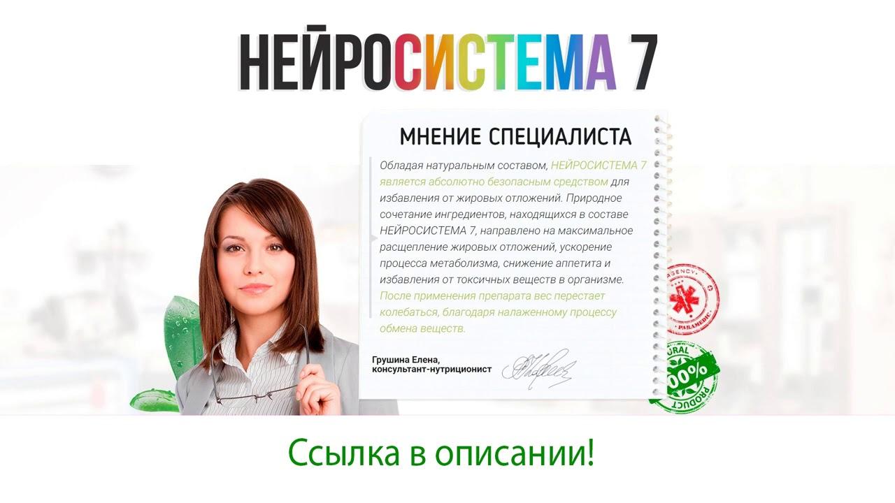 нейросистема 7 в аптеках продается
