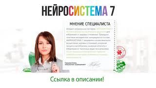 постер к видео Нейросистема 7. Обзор препарата, отзывы пациентов