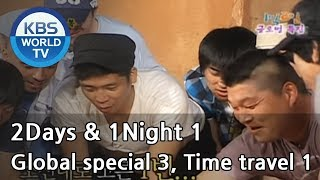 2 Days and 1 Night Season 1 | 1박 2일 시즌 1 - Global special, part 3 / Time travel, part 1