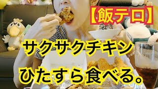 【BGM・しゃべり抜き】韓国のチキンただ食べるだけ。 thumbnail