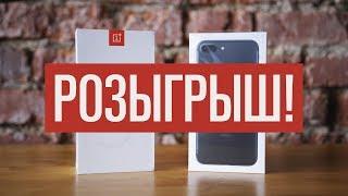 Розыгрыш iPhone 7 Plus и OnePlus 5!