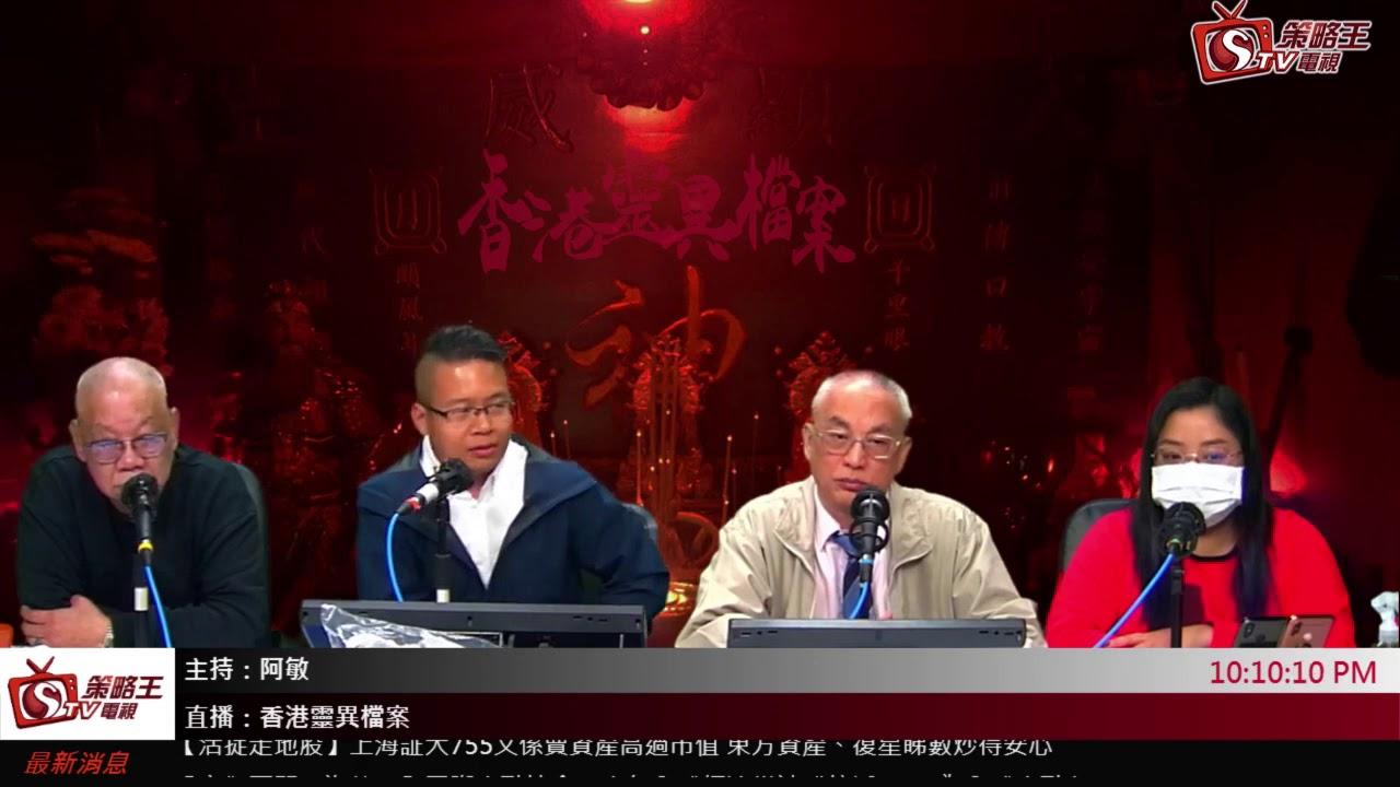 香港靈異檔案 2020-03-06 - YouTube
