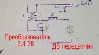 Блокинг-генератор на полевом транзисторе и длинноволновый передатчик своими руками.