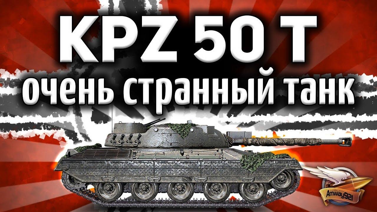 ОБЗОР: Kampfpanzer 50 t - Супер незаметный танк с толстой бронёй - Гайд