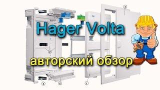 Распределительный щит. Hager Volta - авторский обзор