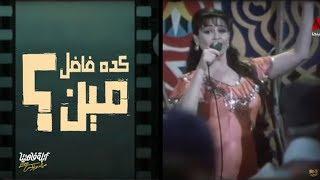 لايڤ من الدوبلكس الموسم السادس | إلهام شاهين.. مثلت مع كل البني آدمين | الحلقة الحادية عشر (ج١)