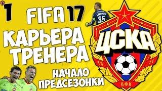 FIFA 17 Карьера за ЦСКА - Период трансферов и предсезонка #1