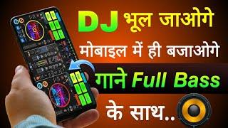 DJ भूल जाओगे मोबाइल में ही बजाओगे गाने Full Bass के साथ    Cool Android Mobile Apps 2019 screenshot 5