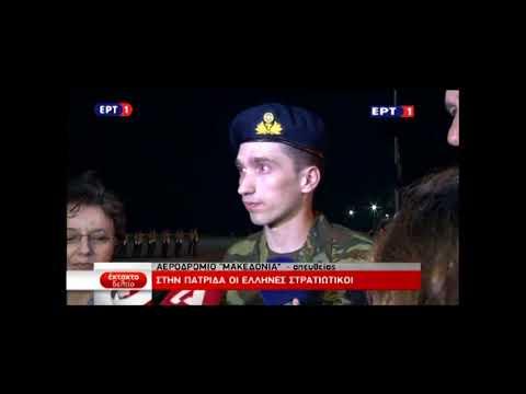 Έλληνες στρατιωτικοί: Οι πρώτες δηλώσεις
