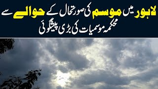 Hot and Dry Weather Will Prevail in Lahore