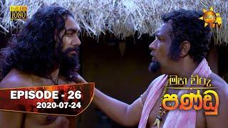 Maha Viru Pandu | Episode 26 | 2020-07-24 Thumbnail