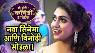 Rinku Rajguru On Upcoming Movie & Comedy Genre Movie | Make Up | Marathi Movie 2019 | Entertainment