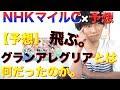 【競馬予想】NHKマイルカップでグランアレグリアは飛ぶのか。強い先行馬がいるレー…
