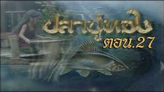 ปลาบู่ทอง ตอน 27