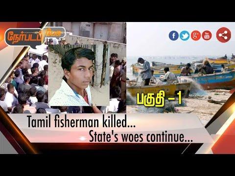 Nerpada Pesu: Tamil Fisherman Killed & Srilankan Navy Refuses | Part 1 | 07/03/17